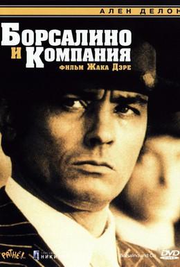 Постер фильма Борсалино и компания (1974)