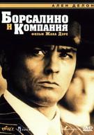 Борсалино и компания (1974)