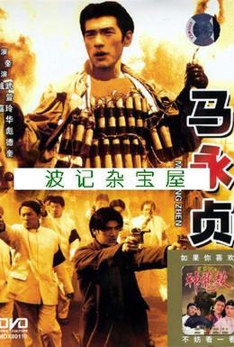 Постер фильма Герой (1997)