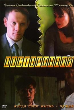 Постер фильма Посторонний (2007)