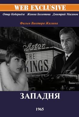 Постер фильма Западня (1965)