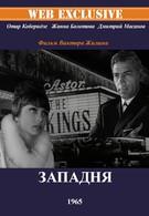 Западня (1965)