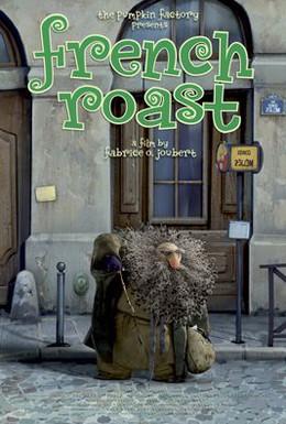 Постер фильма Французский кофе (2008)