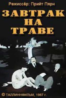 Постер фильма Завтрак на траве (1987)