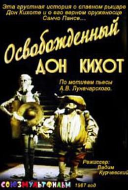 Постер фильма Освобожденный Дон Кихот (1987)