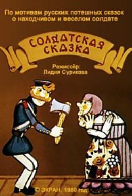 Постер фильма Солдатская сказка (1980)
