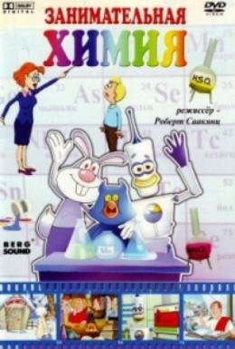 Постер фильма Занимательные уроки (2006)
