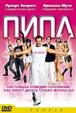 Постер фильма Пипл (2004)