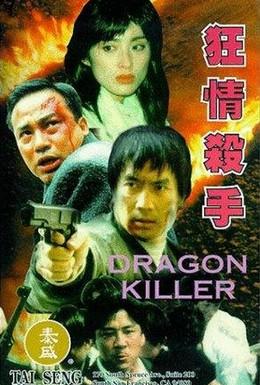 Постер фильма Убийца драконов (1995)
