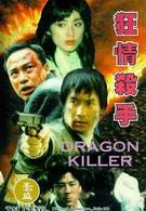 Убийца драконов (1995)