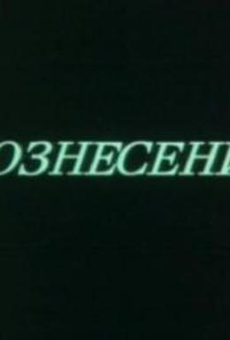 Постер фильма Вознесение (1988)