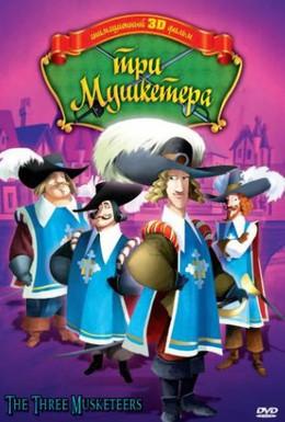 Постер фильма Три мушкетера (2008)