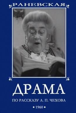 Постер фильма Драма (1960)