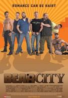 Медвежий город (2010)