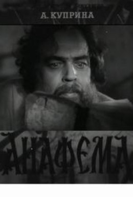 Постер фильма Анафема (1960)