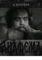 Анафема (1960)