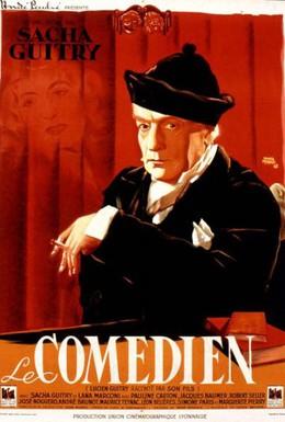 Постер фильма Комедиант (1948)
