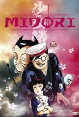 Постер фильма Мидори (1992)