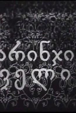 Постер фильма Золотистая долина (1937)