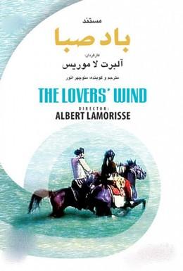 Постер фильма Ветер влюбленных (1978)