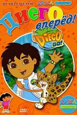 Постер фильма Вперед, Диего! Вперед! (2008)
