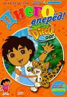 Вперед, Диего! Вперед! (2008)