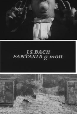 Постер фильма И.С. Бах: Фантазия соль-минор (1965)