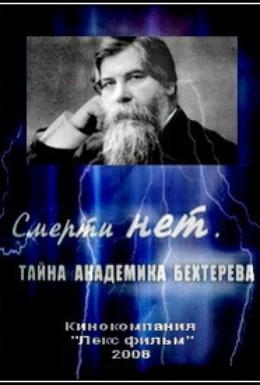 Постер фильма Смерти нет. Тайна академика Бехтерева (2008)
