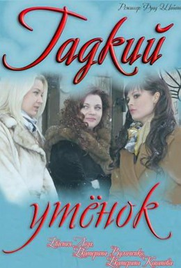 Постер фильма Гадкий утёнок (2011)