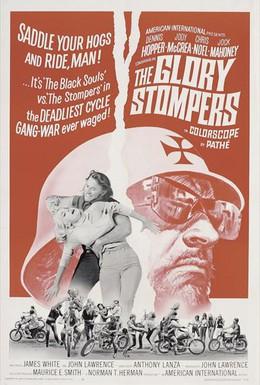 Постер фильма Слава стомперов (1967)