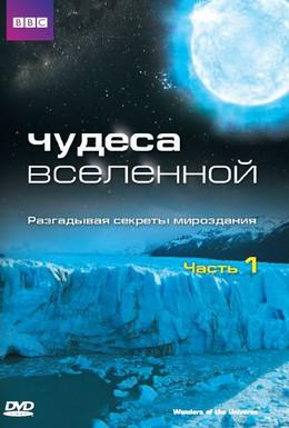 Постер фильма Чудеса Вселенной (2011)
