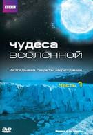 Чудеса Вселенной (2011)