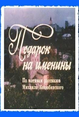Постер фильма Подарок на именины (1991)
