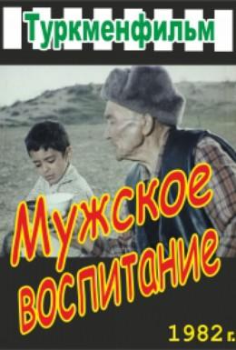 Постер фильма Мужское воспитание (1982)