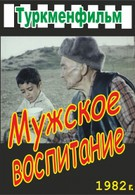 Мужское воспитание (1982)