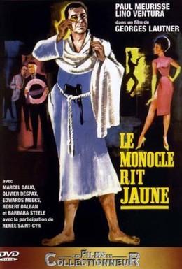 Постер фильма Монокль криво усмехается (1964)