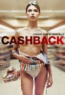 Возврат денег (2004)