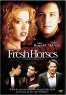 Свежие лошади (1988)