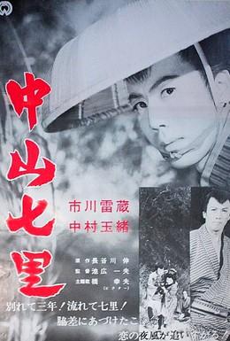 Постер фильма В кольце гор (1962)