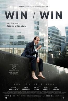 Постер фильма В жерновах котировок (2010)