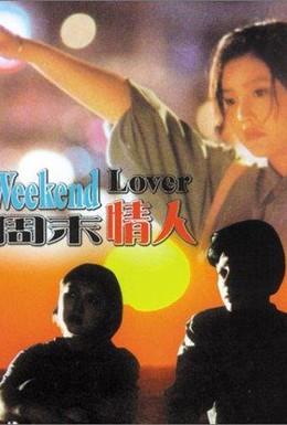 Постер фильма Любовник на выходные (1996)