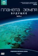 Планета Земля: Будущее (2006)