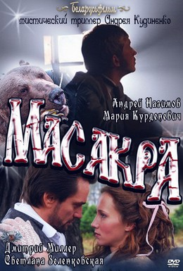Постер фильма Масакра (2010)