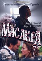 Масакра (2010)