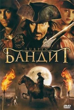 Постер фильма Бандит (2009)