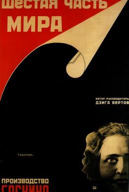 Постер фильма Шестая часть мира (1926)
