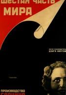 Шестая часть мира (1926)