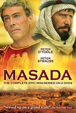 Постер фильма Масада (1981)