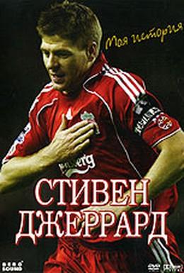 Постер фильма Стивен Джеррард: Моя история (2005)