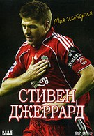 Стивен Джеррард: Моя история (2005)